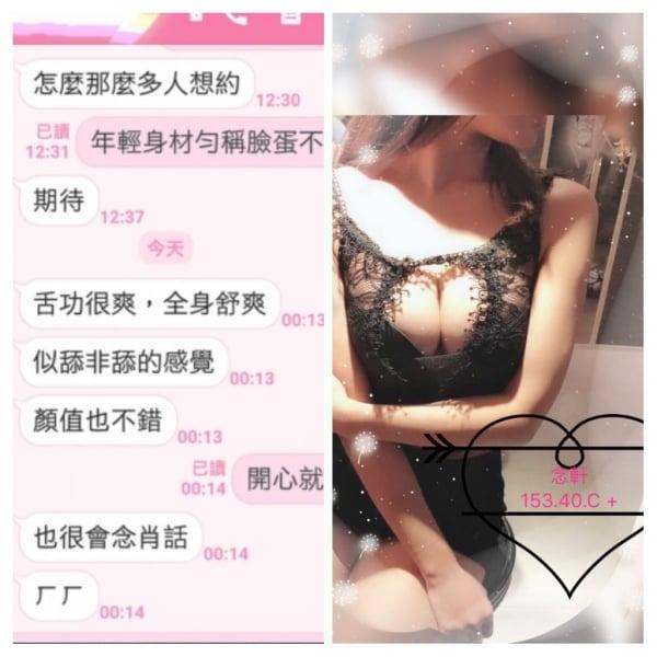 【85會館-念軒】153/40/C-約約客