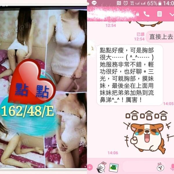 【南京館-點點】162/48/E-約約客