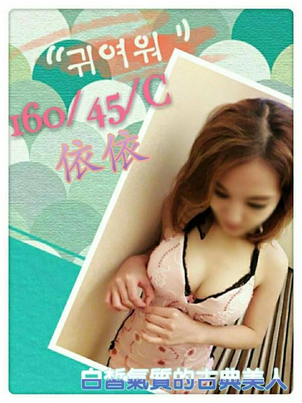【南京館-依依】160/45/C-約約客