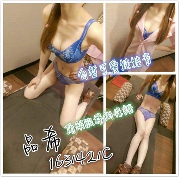 【南京館-品希】163/42/C-約約客