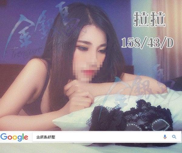 【南京館-LaLa】158/43/D-約約客