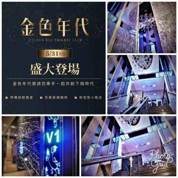 【金色年代】錦州街上的小清新-【夜總會制禮便服店】-【武小P】