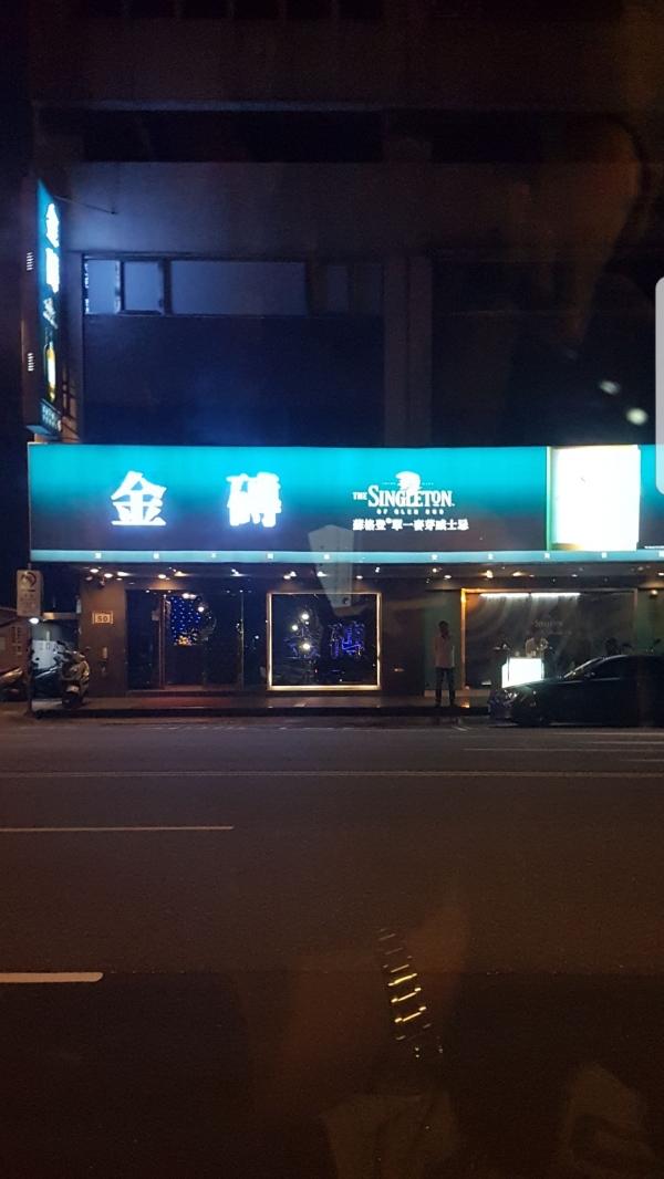 【金磚】林森市民大道上的獨立環境-【夜總會制禮便服店】-【武小P】