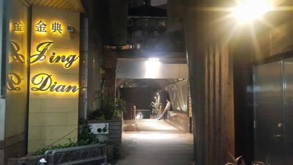 【金典】兄弟飯店旁的祕密花園-【夜總會制禮便服店】-【武小P】