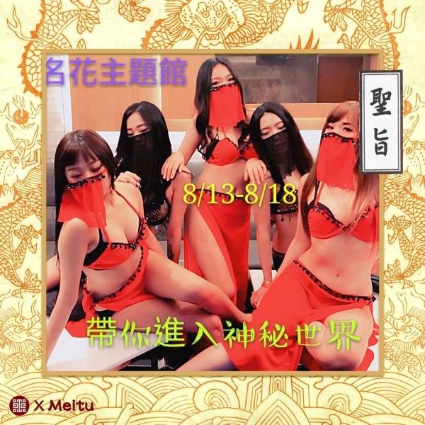【名花】舞孃來襲8/13~18-【夜總會制禮便服店】-【武小P】