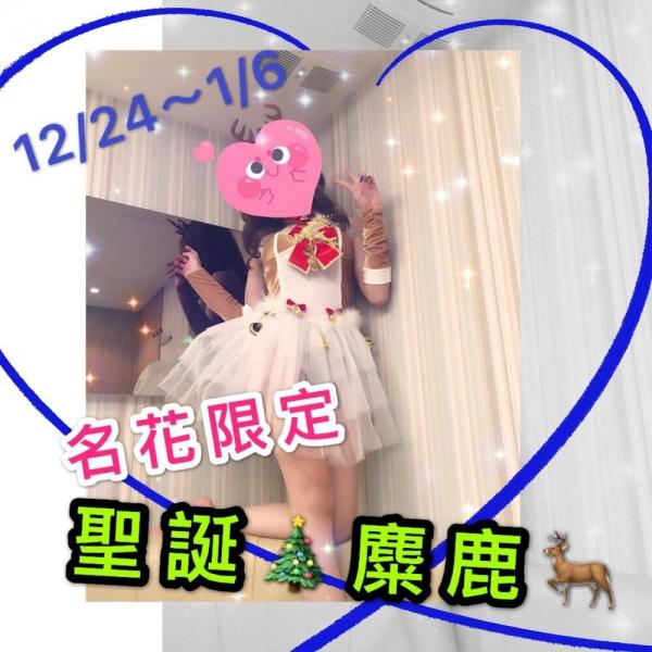 【名花】聖誕女郎VS麋鹿裝-【夜總會制禮便服店】-【武小P】