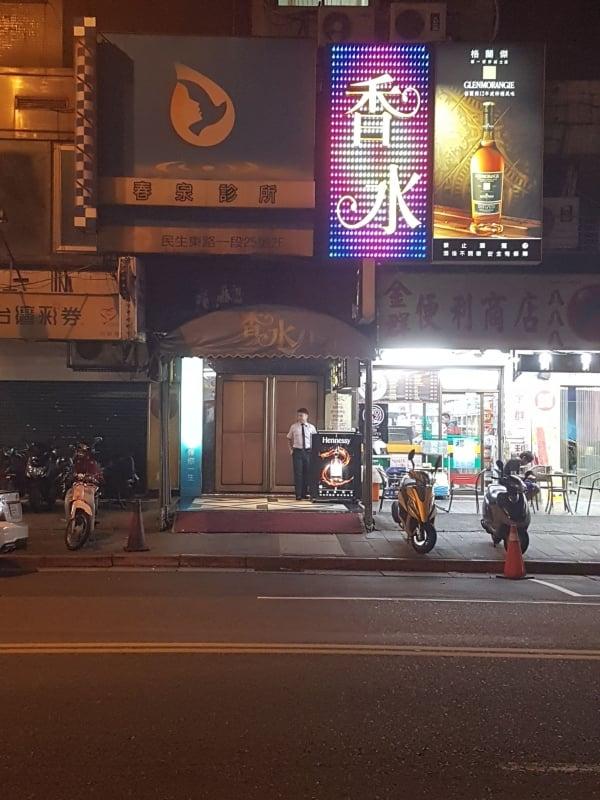 【香水】禮便店-【夜總會制禮便服店】-【武小P】