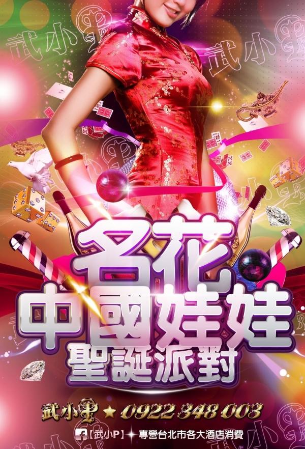 【名花】中國娃娃旗袍風-【夜總會制禮便服店】-【武小P】
