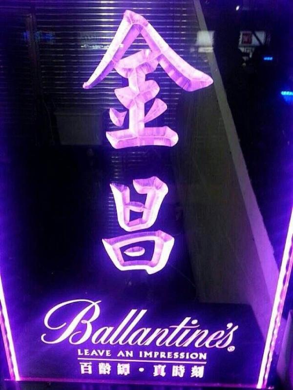 【金昌】台北首創花街選妹子-【夜總會制禮便服店】-【武小P】
